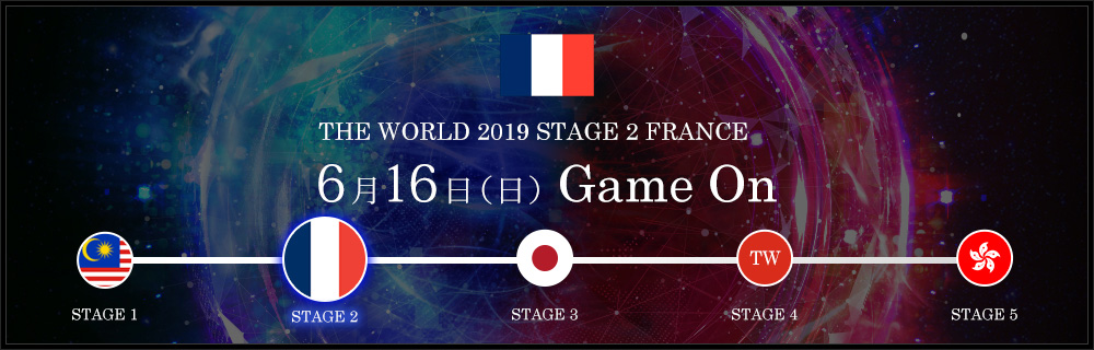 NEXT STAGE / STAGE 2 FRANCE 2019年6月16日
